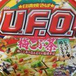 UFO・・・・梅こぶ茶味??