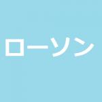 【ローソンでゲット!!】秋のリラックマフェア リラックマ小皿3枚セットをゲット!