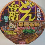 Let's Halloween!「日清のどん兵衛 辛旨そば にんにくラー油仕立て」を食べてみた!