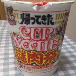 帰ってきた!「カップヌードル ビッグ 帰ってきた謎肉祭W(ダブル)」を食べてみた!!