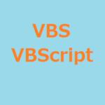 【VBScript(VBS)】VBScriptでIEブラウザを操作しよう!自動でインターネットの情報収集