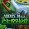 【アーミーメンストライク(AMS)攻略】戦争マシン(イベント)